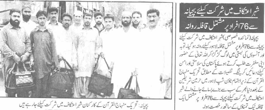 Minhaj-ul-Quran  Print Media CoverageDaily Din Page-11