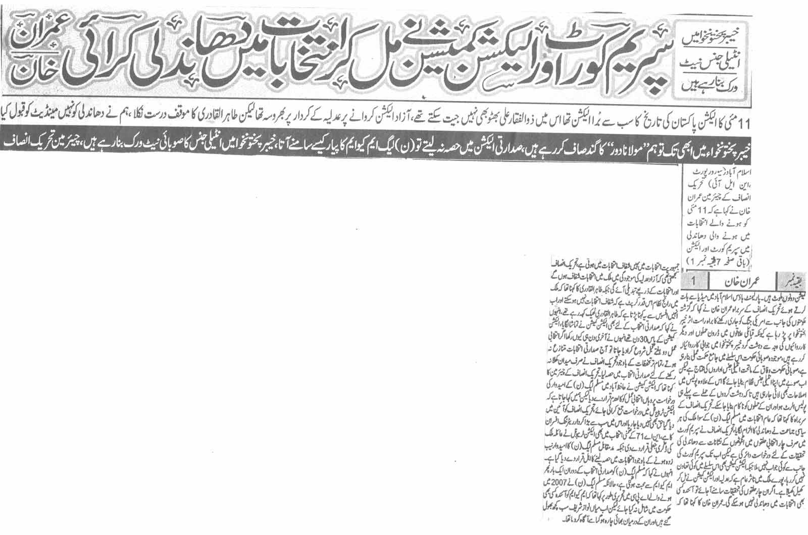 Minhaj-ul-Quran  Print Media CoverageDaily Mashraq Page-1