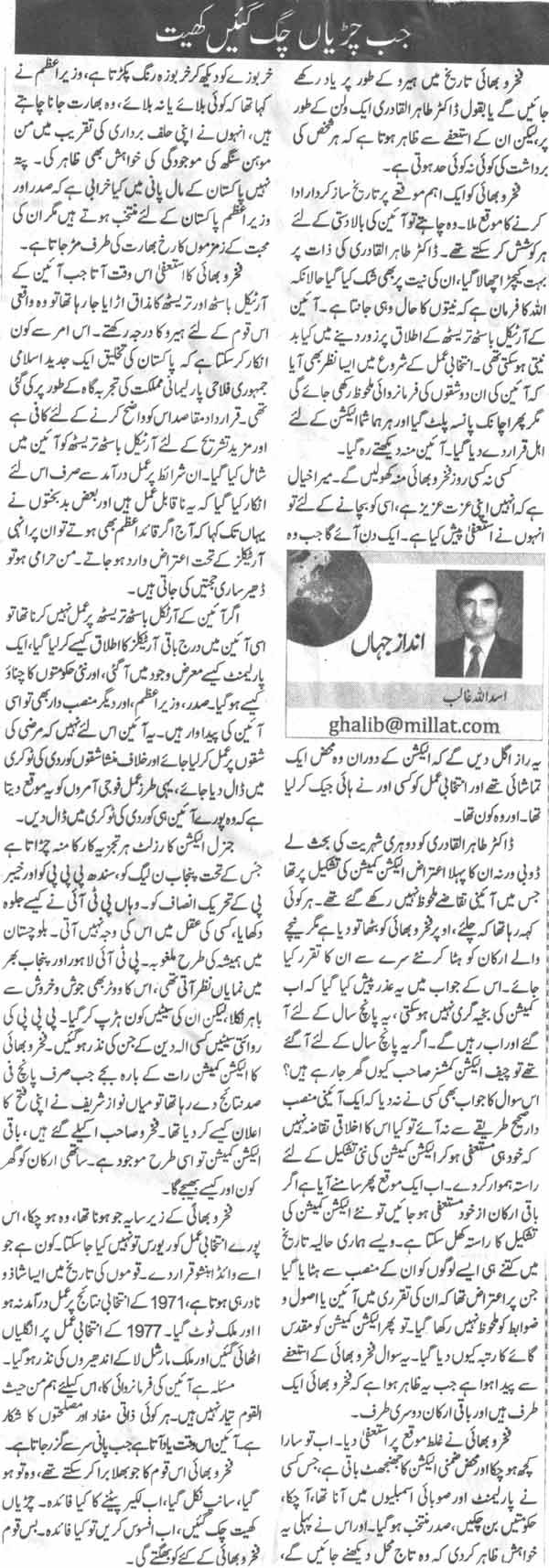 Mustafavi Student Movement Print Media Coverage Daily Nawa-i-waqat Editorial
