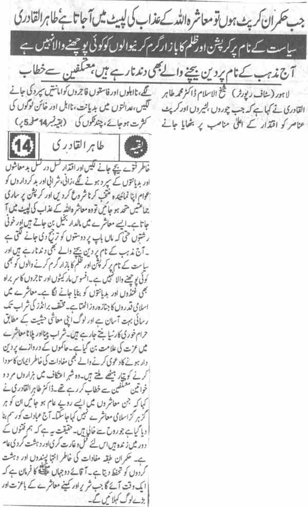 Mustafavi Student Movement Print Media Coverage Daily Pakistan Page-16
