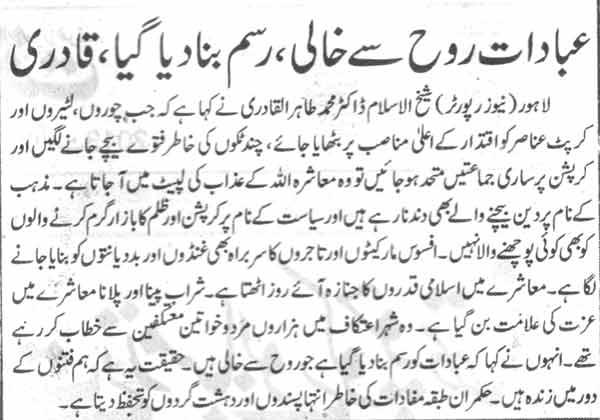 Mustafavi Student Movement Print Media Coverage Daily Waqat Back Page