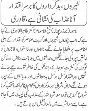 Minhaj-ul-Quran  Print Media CoverageDaily Express Page-3