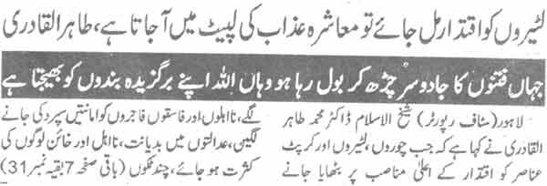 Mustafavi Student Movement Print Media Coverage Daily Mashraq Page-14