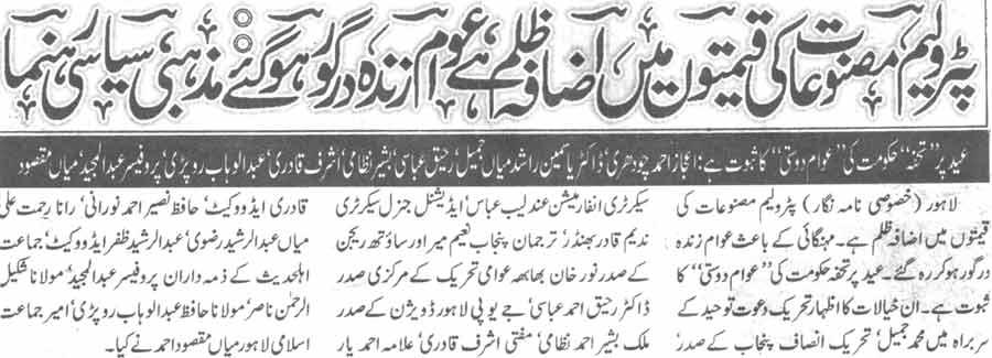 Minhaj-ul-Quran  Print Media CoverageDaily Nawa-i-waqat Page-9