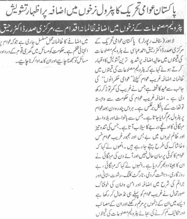 Minhaj-ul-Quran  Print Media CoverageDaily Pakistan Page-1