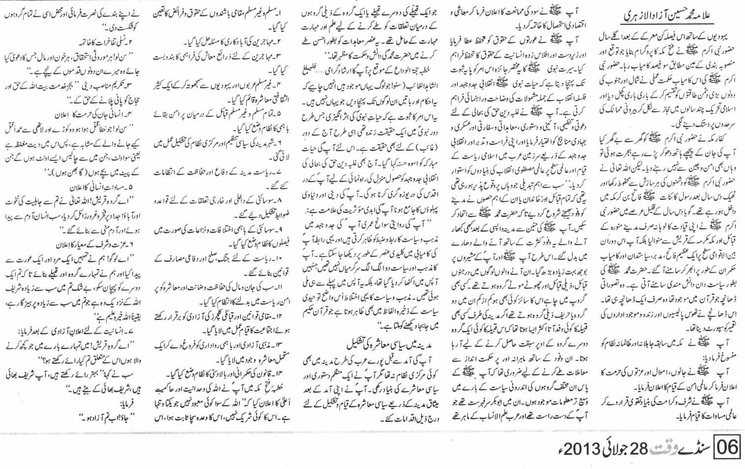 Mustafavi Student Movement Print Media Coverage Waqt Sunday Magzine