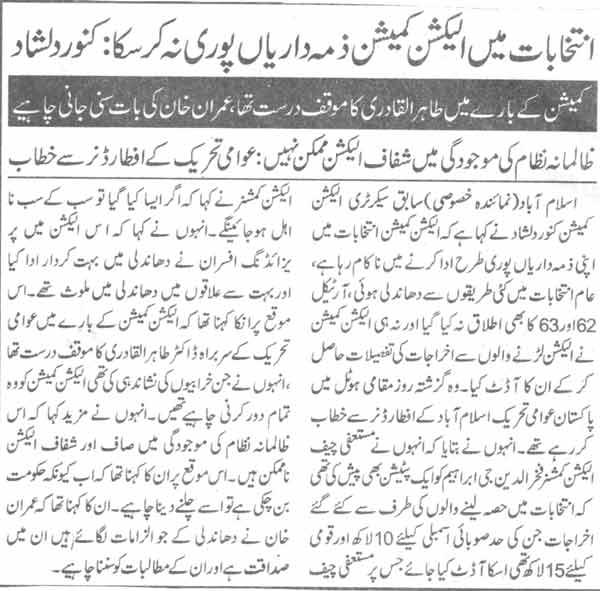 Minhaj-ul-Quran  Print Media CoverageDaily Nai Baat Page-6