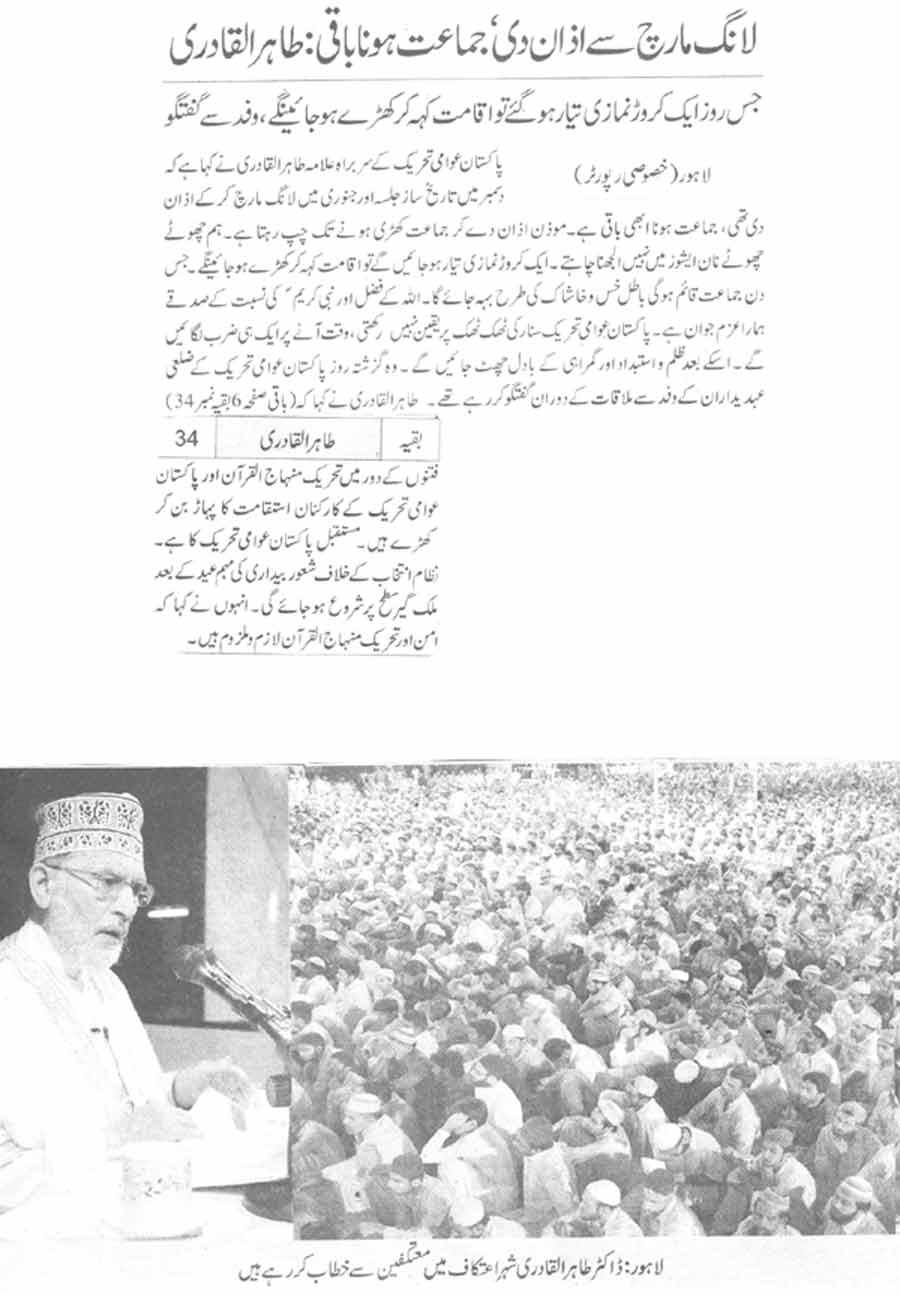 Minhaj-ul-Quran  Print Media CoverageDaily Jehan-e-Pakisttan Back Page