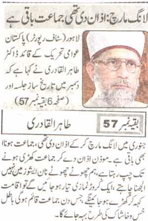 Minhaj-ul-Quran  Print Media CoverageDaily Duniya Page-1