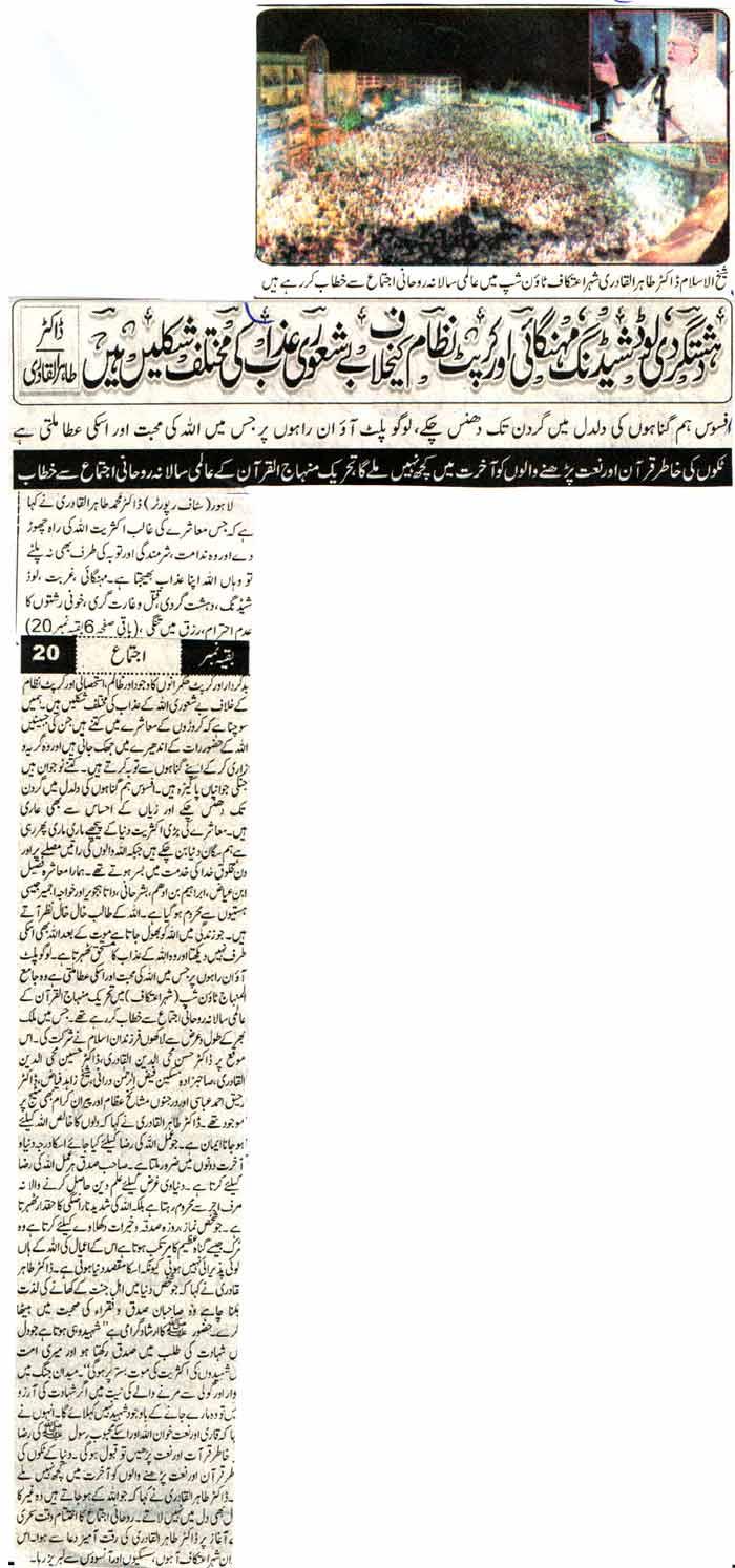 Minhaj-ul-Quran  Print Media CoverageDaily Ausaf  Back Page-