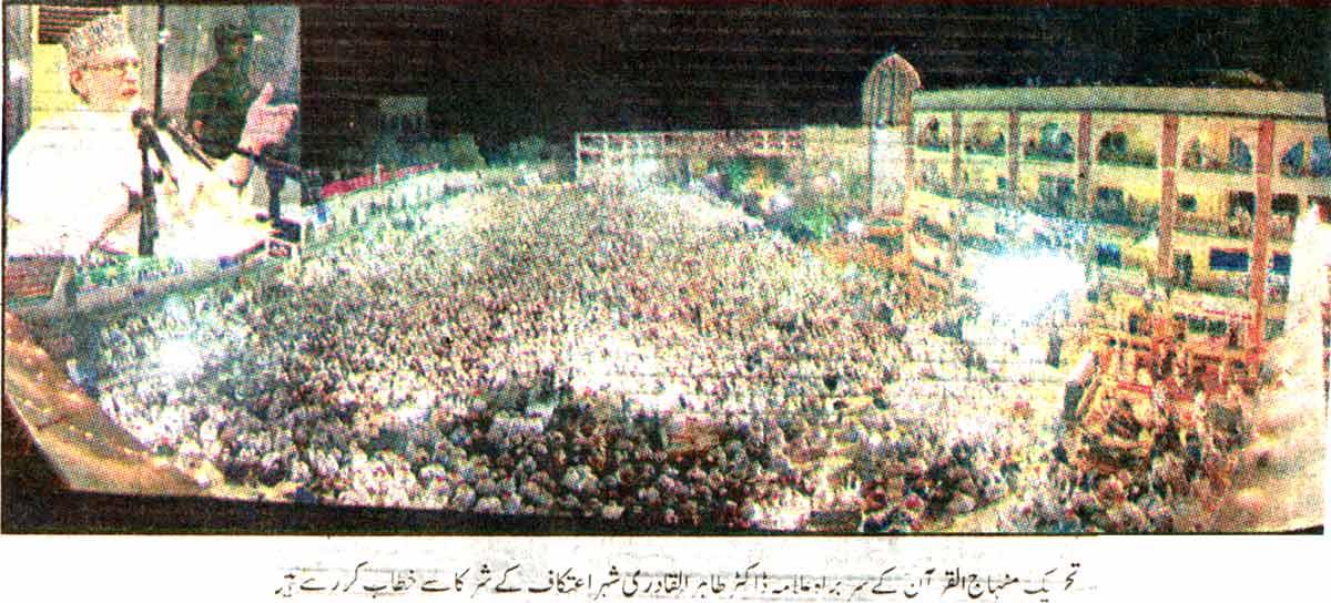 Minhaj-ul-Quran  Print Media CoverageDaily Din Page-1