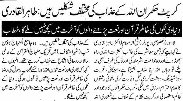 Minhaj-ul-Quran  Print Media CoverageDaily Jang Page-2