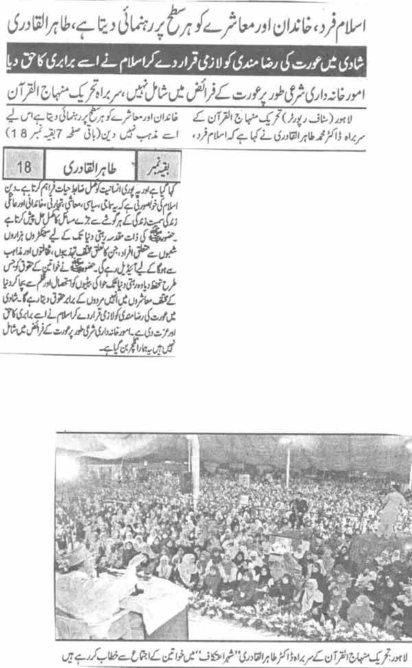 Minhaj-ul-Quran  Print Media CoverageDaily Mashraq Page-6