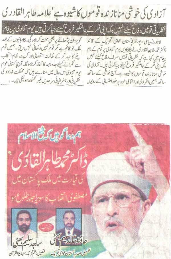 Mustafavi Student Movement Print Media Coverage Daily Din Page-4