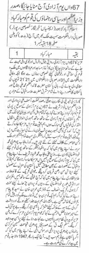 Mustafavi Student Movement Print Media Coverage Daily Jang Page-1