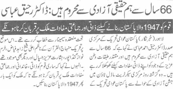 Minhaj-ul-Quran  Print Media CoverageDaily Nai Baat Page-2