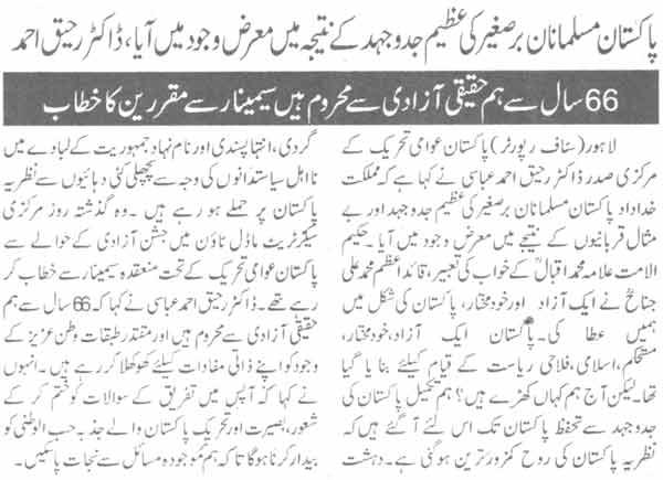 Minhaj-ul-Quran  Print Media CoverageDaily Pakistan Page-15