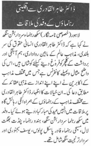 Minhaj-ul-Quran  Print Media CoverageDaily Nawa i Waqt Page: 9