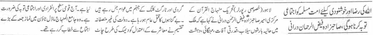 Minhaj-ul-Quran  Print Media CoverageDaily Jang Page-12