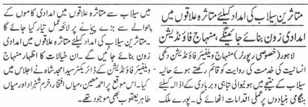 Minhaj-ul-Quran  Print Media CoverageDaily Jang Page-19