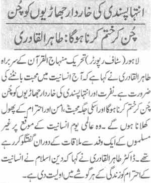 Minhaj-ul-Quran  Print Media CoverageDaily Dunya Page-3