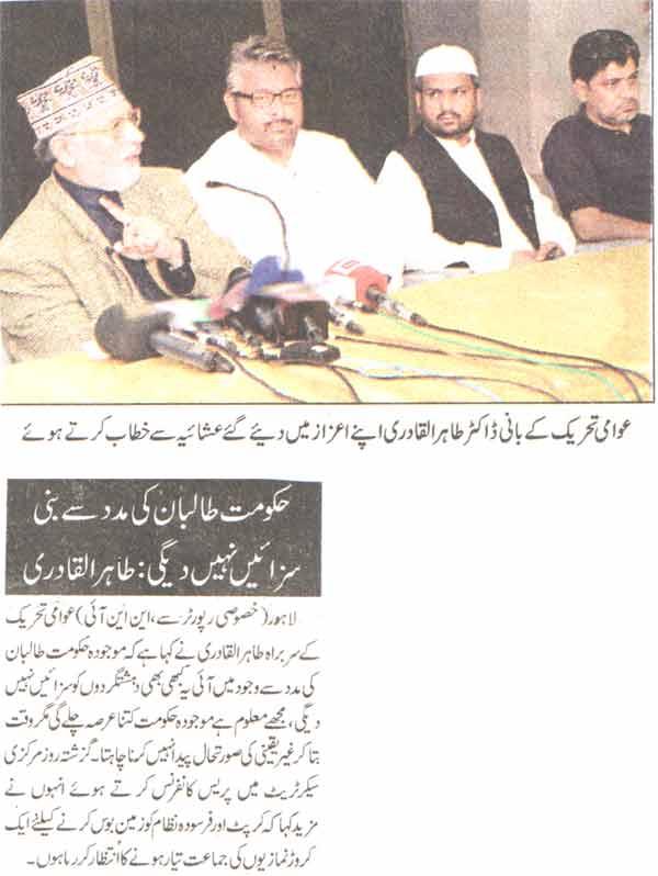Minhaj-ul-Quran  Print Media CoverageDaily Duniya Page-9