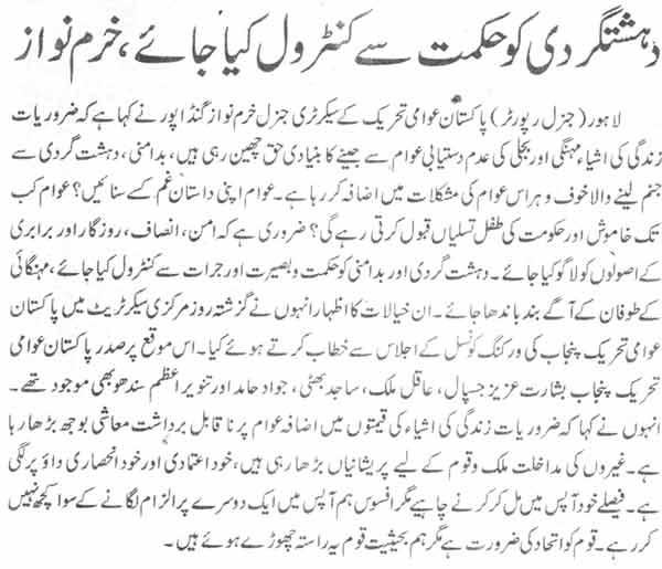 Minhaj-ul-Quran  Print Media CoverageDaily Jehan-e-Pakistan Page-3