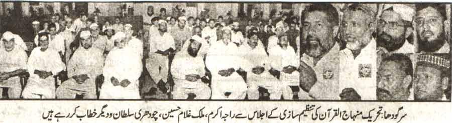 Minhaj-ul-Quran  Print Media CoverageDaily Al sharaq Page-3