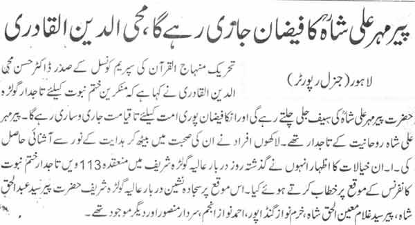 Minhaj-ul-Quran  Print Media CoverageDaily Jehan-e-Pakistan Page-2