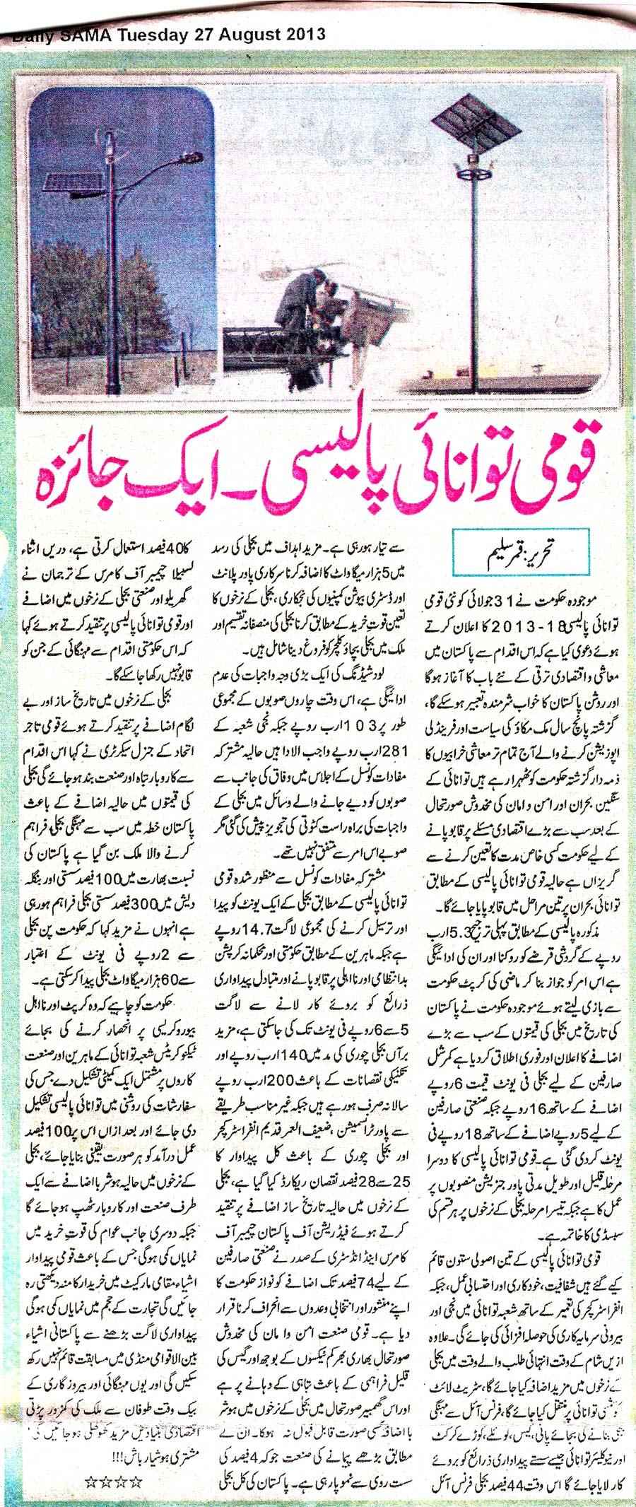 Minhaj-ul-Quran  Print Media CoverageDaily Sama - Qamar Saleem