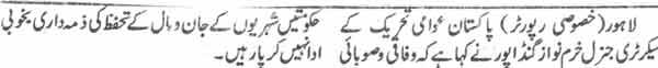 Minhaj-ul-Quran  Print Media CoverageDaily Jang Page-10