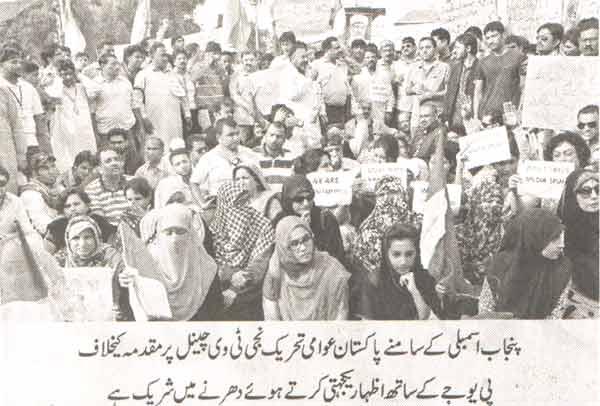 Minhaj-ul-Quran  Print Media CoverageDaily Jehan-e-Pakistan Page-4