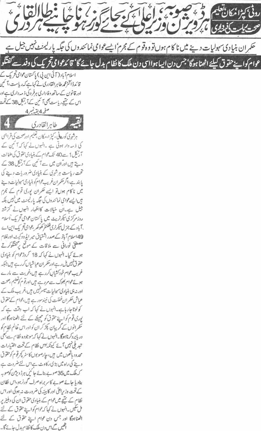 Minhaj-ul-Quran  Print Media CoverageDaily Al sharaq Back Page
