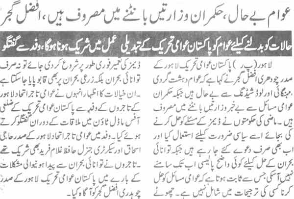 تحریک منہاج القرآن Minhaj-ul-Quran  Print Media Coverage پرنٹ میڈیا کوریج Daily Jinnah Page-2