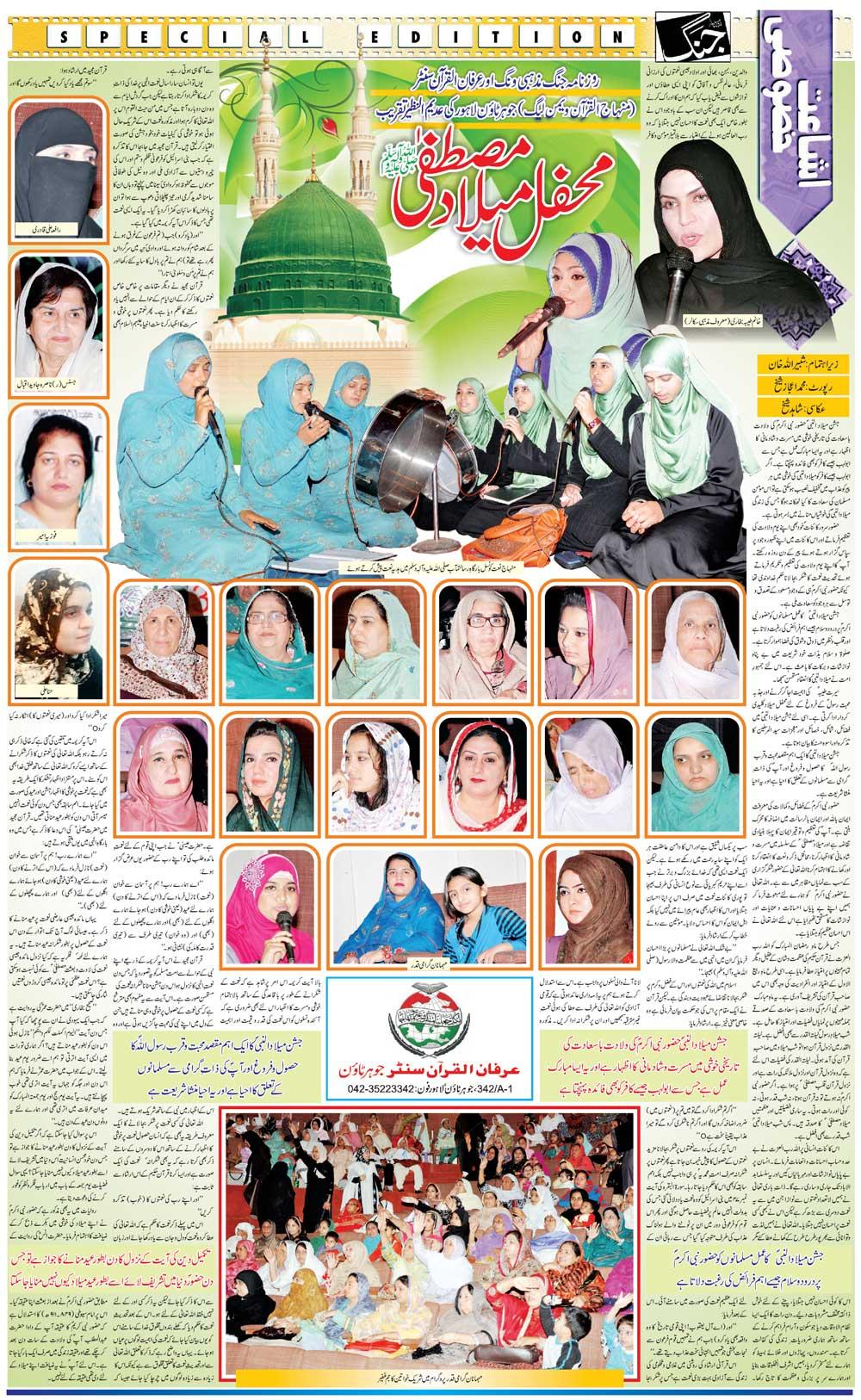 Minhaj-ul-Quran  Print Media CoverageDaily Jang Page-14