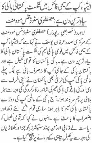 Minhaj-ul-Quran  Print Media CoverageDaily Jang Page-9