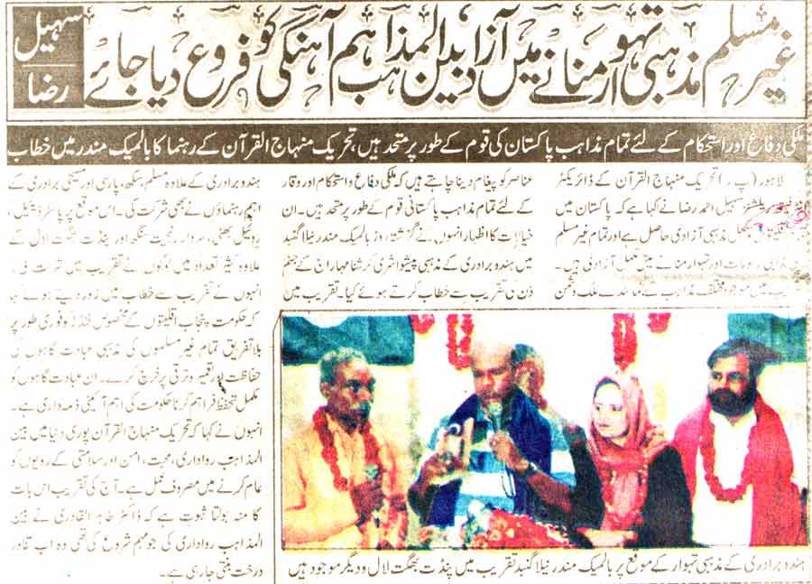 Minhaj-ul-Quran  Print Media CoverageDaily Ausaf Page-2