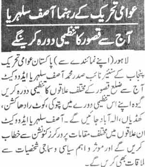 Minhaj-ul-Quran  Print Media CoverageDaily Jinnah Page-3