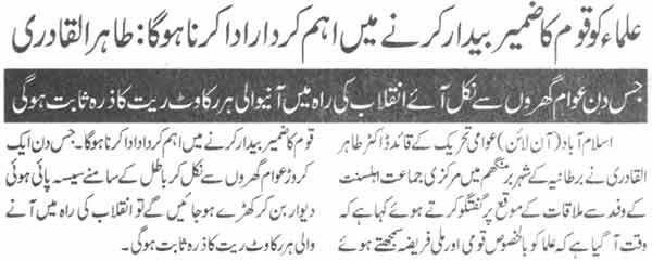 Minhaj-ul-Quran  Print Media CoverageDaily Nai Baat Page-BP