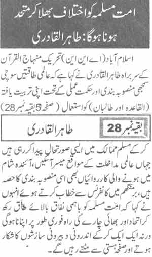 Minhaj-ul-Quran  Print Media CoverageDaily Duniya Back Page