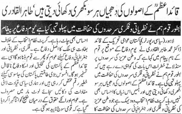 Mustafavi Student Movement Print Media Coverage Daily Din Page-10