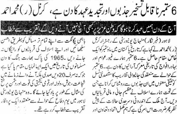 Mustafavi Student Movement Print Media Coverage Daily Mashraq Page-3