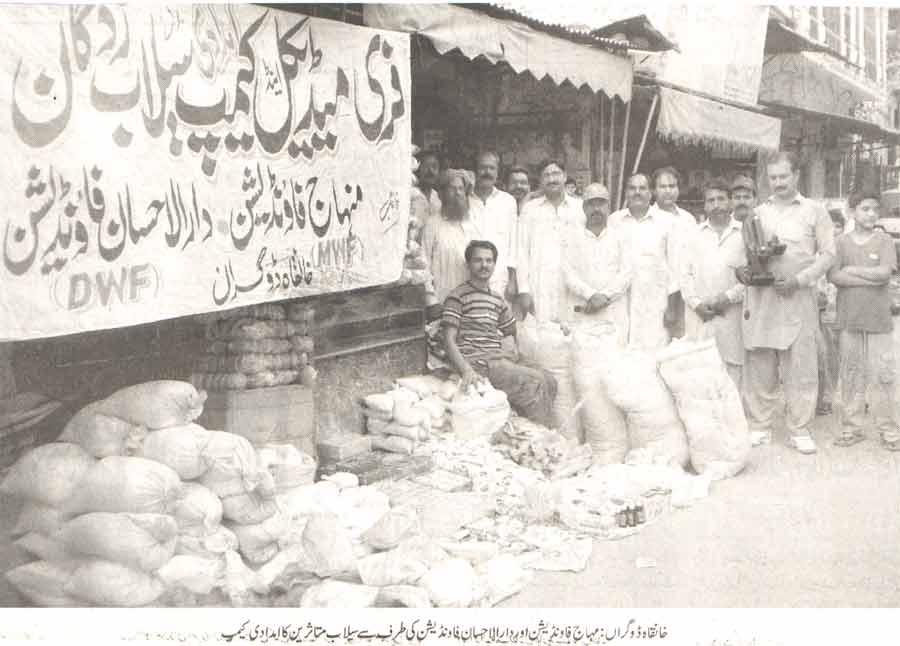 Mustafavi Student Movement Print Media Coverage Daily Jehan-e-Pakistan Page-3