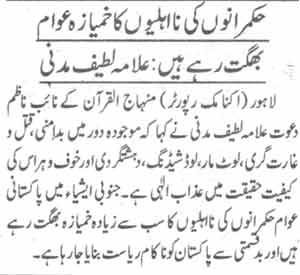 Mustafavi Student Movement Print Media Coverage Daily Jang Page-12