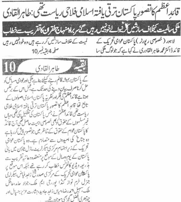 Mustafavi Student Movement Print Media Coverage Daily Al sharaq Back Page