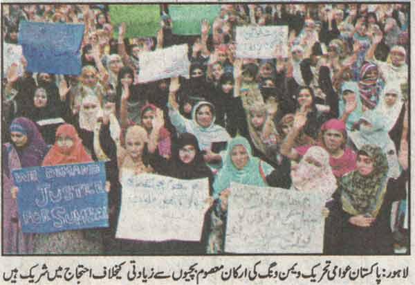 Mustafavi Student Movement Print Media Coverage Daily Al sharaq Page-9