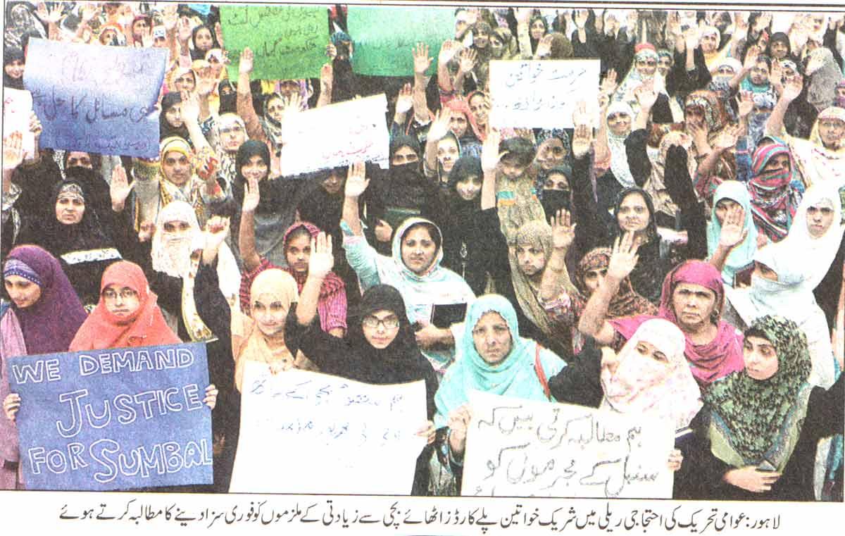 Mustafavi Student Movement Print Media Coverage Daily Duniya Back Page