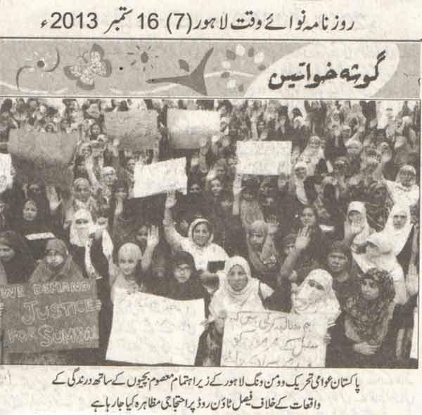 Mustafavi Student Movement Print Media Coverage Daily Nawa-i-Waqat Page-7