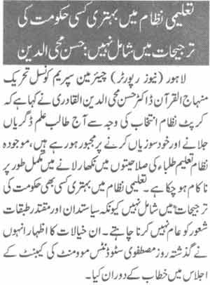 Pakistan Awami Tehreek  Print Media Coverage Daily Express Page-9
