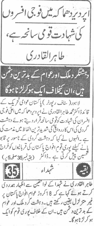 Pakistan Awami Tehreek  Print Media Coverage Daily Pakistan Page-3